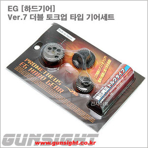 Prometheus EG hard gear Set double torque-Ver.7.[M14시리즈]